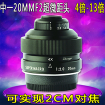 In an optical 20mmf2 4-4 5X times SLR microscope magnifier full frame Ultra Macro Micro single lens compound eyes flowers