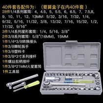 Sleeve wrench set hand-drilled sleeve head home small set tool multi-functional set simple repair