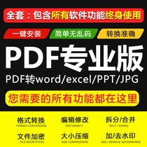 PDF Editor software turn word exce ppt picture OCR go watermark compression split merge permanently