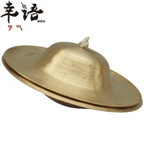Fortunately the diameter of about 32cm big hat cymbal copper cymbal L gongs and drum team dedicated cymbal cymbal Yang Song team