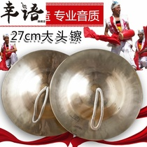 Fortunately the language of musical gong cymbals copper cymbals 27 cm big head hi-hat instrument cymbals sound copper material