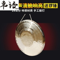 Xingyu tongluo instrument large gong 28 cm Su gong hand gong small Su gong send gong hammer