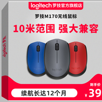 (Official flagship store) Logitech M170 wireless mouse optical notebook desktop portable office Games