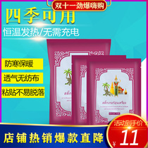 Acupuncture Yang which goose warm paste baby paste from the fever of men and women cold paste aunt warm-up paste not easy to slip