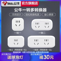 Bull socket adapter plug multi-function socket one-turn multi-socket converter plug-in board without cable socket