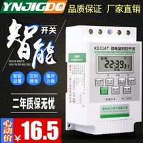 Timing control microcomputer time control switch 220V automatic power-off kg316t Street Time Space-Time controller