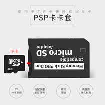 PSP memory stick psp card sets TF to MS short stick TF to MS card sets horse memory card converter MS Cato TF card 8g16g32g64g128