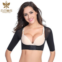 Beauty salon in the sleeve thin arm chest care medical liposuction liposuction gather on the support thin arm beam arm corset female