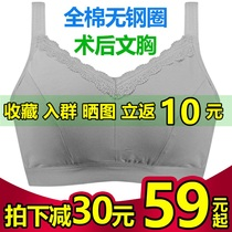 Breast postoperative professional bra bra light silicone sense of breast thin stereotypes underwear cotton comfort middle-aged