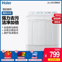 Haier XPB100-197BS 10 kg semi-automatic high-capacity double-cylinder washing machine
