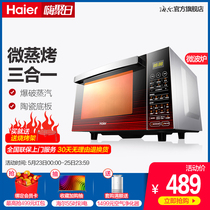 Haier Haier MZK-2380EGCZ microwave oven home oven integrated smart flat grill light oven