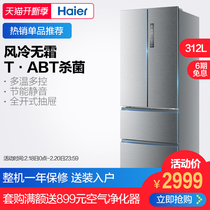 Haier Haier BCD-312WDPM 312-liter multi-door large capacity refrigerated frozen air-cooled non-frost refrigerator