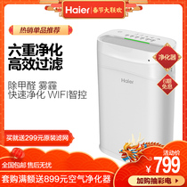 Haier Haier maternal and child air purifier large area in addition to formaldehyde haze PM2 5 KJ225F-HY01(Z)
