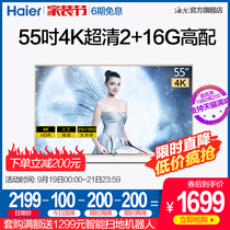 Haier LU55C51 55-inch 4K Smart WIFI voice large storage LED flat panel TV