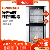 Haier Haier ZTD100-a vertical 100 L household disinfection cabinet Lightwave pasteurization physical low temperature commercial