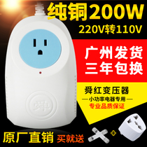 Shun red copper foot power 200W transformer 220V to 110V to 220V air purifier sharp gold