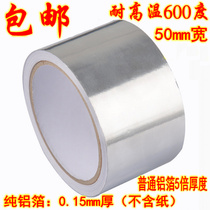 Thick aluminum foil tape pure aluminum 0 15mm thick high temperature 600 degrees waterproof bag hot water pipe tin foil 50mm * 10m