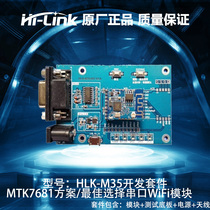 MT7681 serial wifi module development board single chip microcomputer smart home wireless Evaluation Board HLK-M35