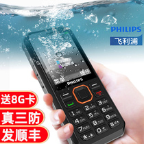 Philips Philips E188A true three anti-outdoor mobile phone elderly mobile phone military quality super waterproof long standby big word loud big screen elderly machine lasting life anti-drop dust