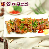 Purple Yan Bai Flavor Chicken crispy duck 360g that cooked halogen roast duck meat snack casual snack lock fresh private