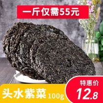 Sand-free disposable Green Head water seaweed dry goods brewing instant seaweed egg flower soup first water seaweed 100g