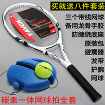 Tennis fixed trainer exerciser single set one racket beginner tennis with line rebound rope
