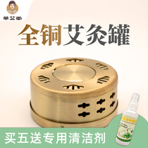 Single AI Tang single GUI min portable moxibustion full copper moxibustion tank moxibustion box