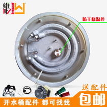 Electric open bucket accessories heating plate temperature control switch Anti-Dry stainless steel water heater heating pipe faucet wire
