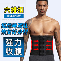 Mens abdomen belt girdle corset corset slimming beer belly artifact stealth fitness nursing waist belt