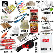 Barbecue package tools full set barbecue package barbecue tools full set of household barbecue charcoal fire package