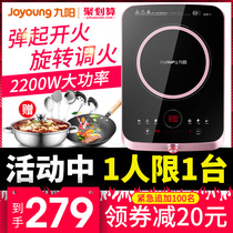 Jiuyang electric furnace Home smart battery furnace small induction cooker mini special genuine jiuyang official flagship store