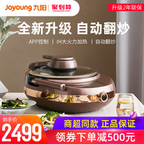 Jiuyang J7S automatic cooking machine home intelligent cooking robot pan fry cooking machine lazy new