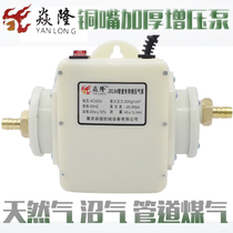 Thickened copper mouth natural gas booster pump biogas water heater gas pressurizer pressure pump domestic commercial