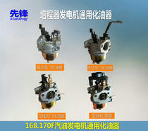 Electric vehicle 168170F Gasoline Booster Generator General automatic manual valve pull frequency inverter carburetor