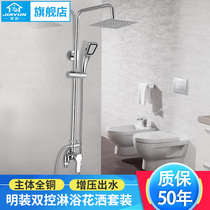 Home rhyme Bright shower sprinkler set all copper faucet shower rain nozzle bathroom bath pressurized hot and cold