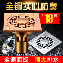 Floor drain full copper deodorant toilet washing machine three-way floor drain cover core bathroom sewer stainless steel filter