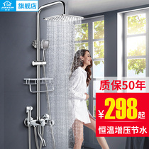 Home rhyme thermostatic shower set household copper bathroom shower supercharged supercharged shower nozzle bath bath