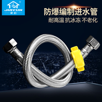 Home rhyme stainless steel 304 water inlet hose braided faucet toilet water heater 4 minutes 20cm-1 meters 2.3-meter meters 4 meters
