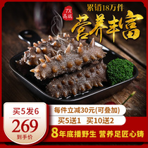 Buy 5 Rounds 6] Huang pure 7X Pure Light dried sea cucumber dry goods 50g 8 fresh sea cucumber sea cucumber dry goods non-instant
