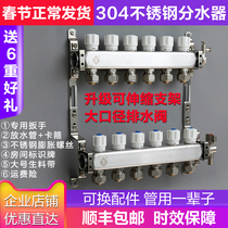 Household white steel 304 stainless steel floor heating water separator large flow radiator water collector 4 Road 5 Road 6 Road 7 road