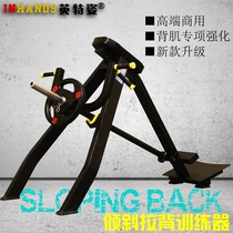 Tilt pull back Trainer T bar rowing fitness equipment gym private teaching back muscle training commercial tilt pull back
