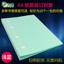 Goode light Blue A4 paper envelope Hot melt envelope cover DIY print covers binding supplies tender contract Documents Hot melt Adhesive Loader binding machine with cover envelope plastic sleeve 10