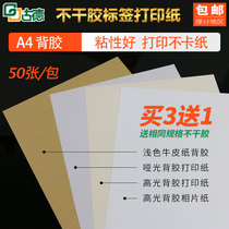 Good A4 sticker printing label paper back adhesive photo paper glossy matte leather photo paper inkjet laser printing