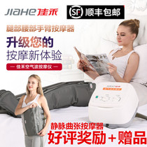 Jiayu old mans lumbar leg massage instrument machine calf foot foot intravenous electric curvature whole body training exercise
