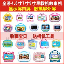 Rice egg Childrens early teaching machine screen change screen 4.3 inch 7 inch 9 inch Story learning Machine touch Screen LCD Accessories