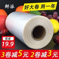 pe fresh bag food bag break-point even roll bag supermarket fruit shopping bag hand tear bag large and small thickening