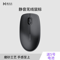 Wheat Mouse Wireless Mute laptop Desktop Home Office boys and girls Small Unlimited battery