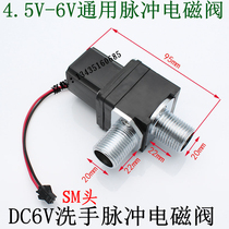 Induction fauces solenoid valve induction urinal solenoid valve sensor panel transformer 6V induction accessories