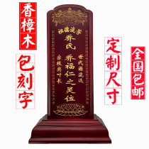 Ancestral hall brand custom ancestral brand Heaven and earth God incense fire brand God brand ancestral brand Solid wood brand