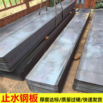 Water stop galvanized steel water stop 3003mm factory direct galvanized steel water stop construction GB